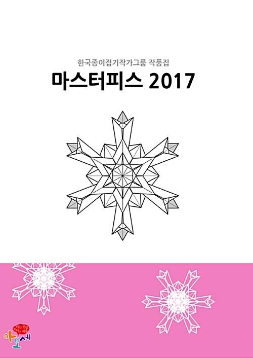 한국종이접기작가그룹 작품집 마스터피스 2017