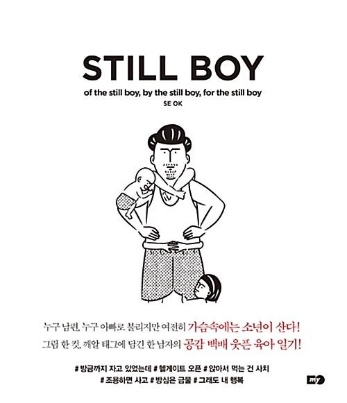 Still Boy