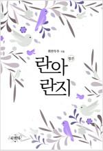 [합본] 란아란지 (전2권/완결)