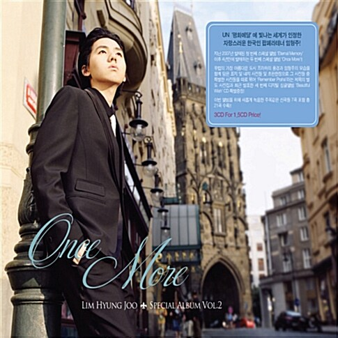 임형주 - Once More [2CD][Special Album Vol.2]