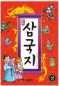[중고] 만화 삼국지 - 상