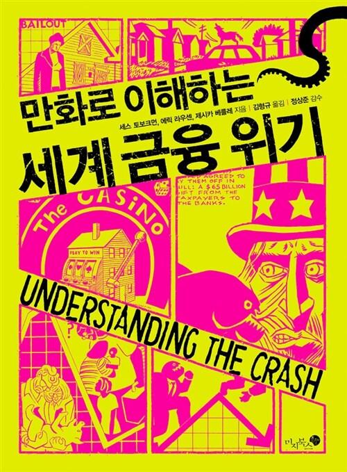 만화로 이해하는 세계 금융 위기
