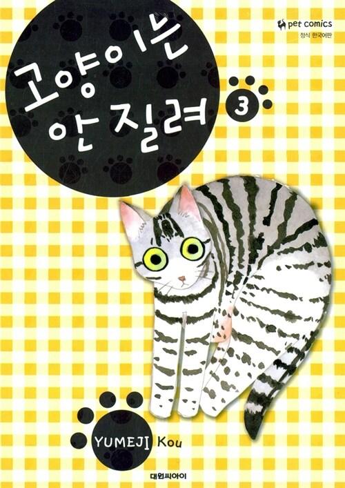 고양이는 안질려 3
