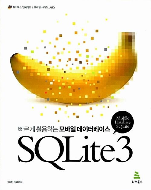 빠르게 활용하는 모바일 데이터베이스 SQLite3
