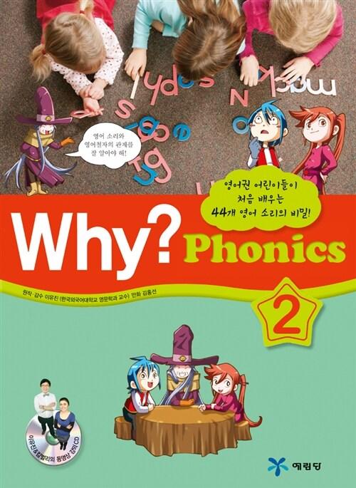 Why? Phonics 2