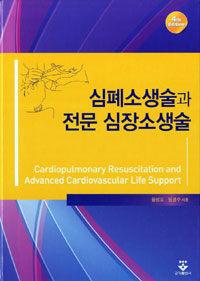 심폐소생술과 전문 심장소생술 제4판
