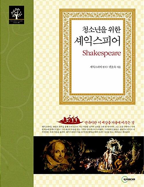 청소년을 위한 셰익스피어