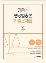 2018 김종석 행정법총론 기출문제집 - 전2권