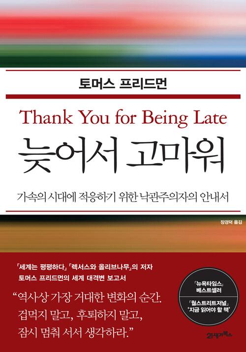 늦어서 고마워