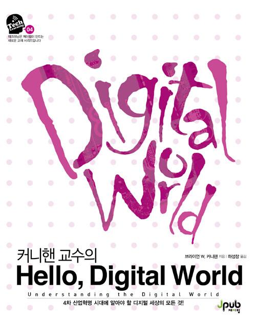 (커니핸 교수의) hello, digital world