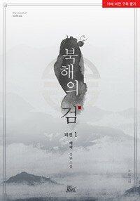 [BL] 북해의 검 외전 1