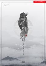 [세트] [BL] 북해의 검 (외전 포함) (총5권/완결)