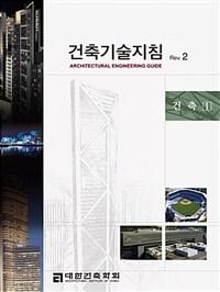 건축기술지침 Rev 2 : 건축 1