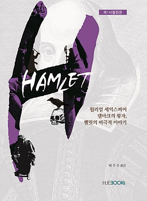 햄릿 (제1사절판본)