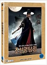 조선 명탐정 : 각시투구꽃의 비밀 (2disc)