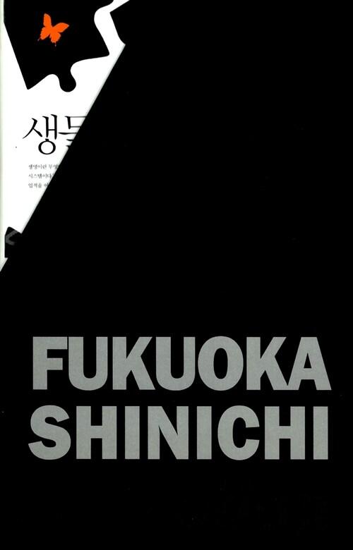 후쿠오카 신이치 컬렉션 세트 - 전4권