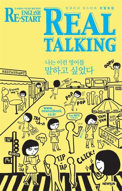 English Re-Start Real Talking : 잉글리시 리스타트 리얼토킹