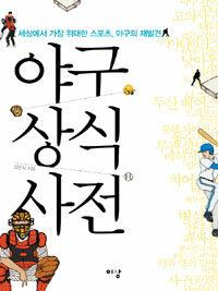 야구상식사전