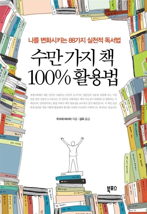 수만 가지 책 100% 활용법
