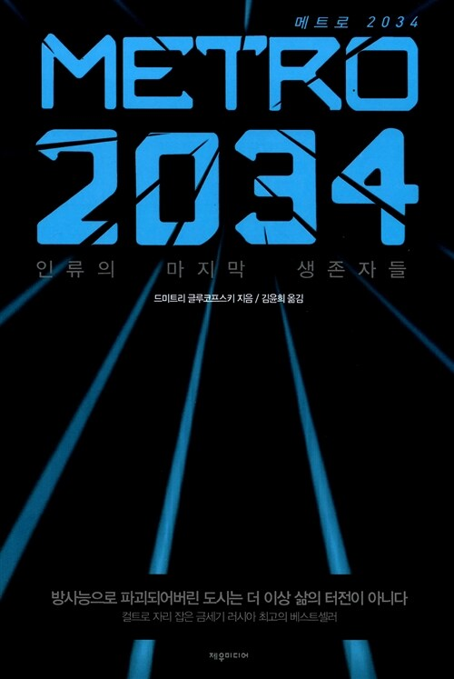 메트로 2034