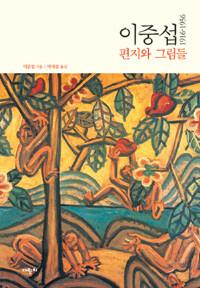 이중섭 1916-1956 편지와 그림들