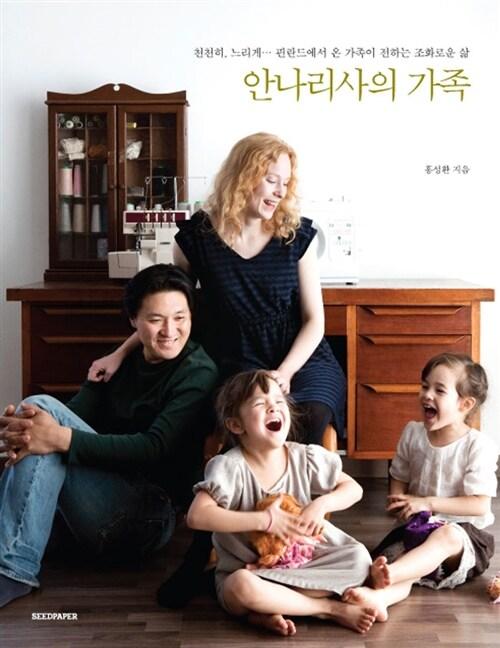 안나리사의 가족