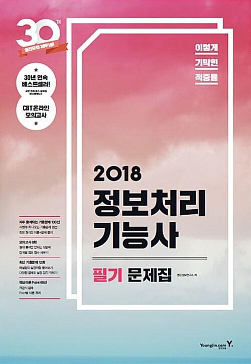 2018 이기적in 정보처리기능사 필기 문제집 (무료동영상 강좌 & CBT 온라인 모의고사 제공)