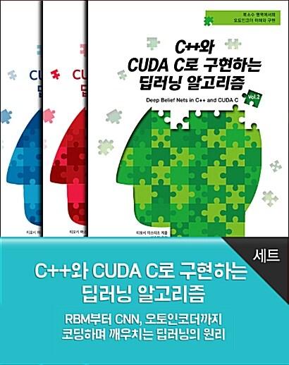 C++와 CUDA C로 구현하는 딥러닝 알고리즘 세트 - 전3권
