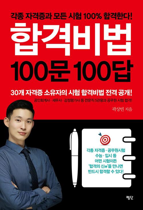 합격비법 100문 100답 : 각종 자격증과 모든 시험 100% 합격한다!