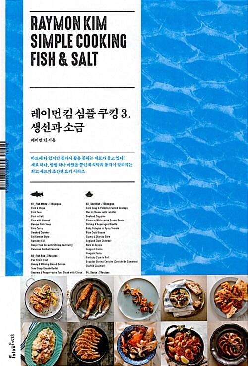 레이먼 킴 심플 쿠킹 3 : 생선과 소금
