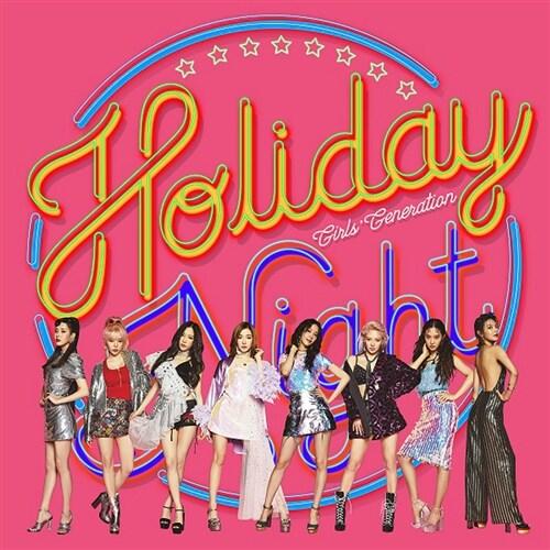 소녀시대 - 정규 6집 Holiday Night [Holiday Ver./All Night Ver. 중 랜덤 발송]
