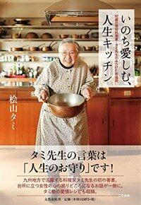 いのち愛しむ、人生キッチン : 92歳の現役料理家・タミ先生のみつけた幸福術