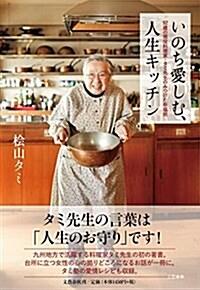 いのち愛しむ、人生キッチン 92歲の現役料理家·タミ先生のみつけた幸福術 (單行本)