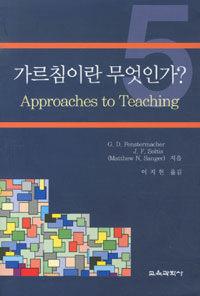 가르침이란 무엇인가?