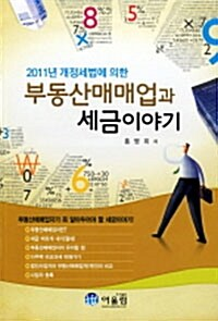 [중고] 부동산매매업과 세금이야기