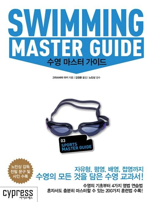 수영 마스터 가이드 (부록: 노민상 감독 친필 사인 및 문구)