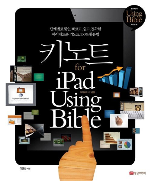 키노트 for iPad Using Bible