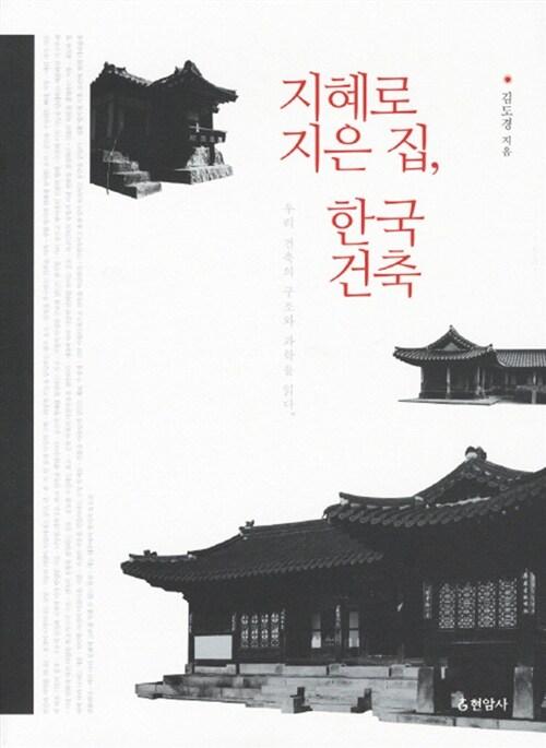 지혜로 지은 집, 한국 건축