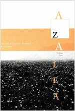 Azalea 4: Journal of Korean Literature and Culture (Paperback)