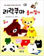 [중고] 리락쿠마 종이접기