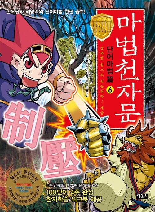 마법천자문 단어마법篇 6 (본권 + 워크북 + 카드)