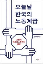 오늘날 한국의 노동계급