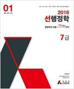 2018 7급 선행정학 - 전2권