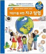 왜왜왜? 어린이를 위한 지구 탐험