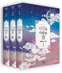 궁 안에 잠들어 있는 꽃 : 태양을 사랑한 달 1~3 세트 - 전3권
