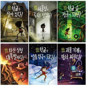오싹오싹 초등학교 시리즈 1~6권 세트(아동도서 증정)