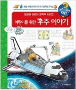 왜왜왜? 어린이를 위한 우주 이야기