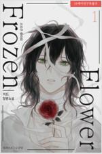 [세트] [BL] 프로즌 플라워(Frozen Flower) - BL the Classics (외전 포함) (총4권/완결)