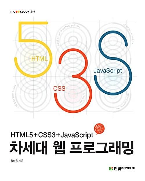 차세대 웹 프로그래밍 : HTML5 + CSS3 + JavaScript