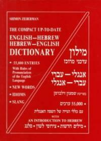 The Compact Up-To-Date English-Hebrew / Hebrew-English Dictionary: 55,000 Entries (Paperback)